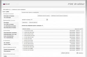 proxy_servers_interface